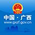 广西政府网